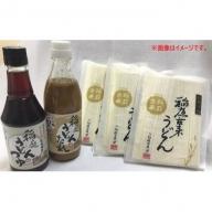 【株式会社アルク】稲庭うどん めんつゆセットA