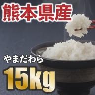 <W057>熊本県産やまだわら 15kg