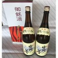 ディリ—ショップ タナカ限定醸造 美酒 宇陀の誉 1800ml×2本セット