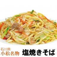 006016. 【小松のソウルフード】塩焼きそば (蒸し麺 ソース付 8人前)