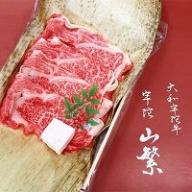 (チルド)宇陀牛 黒毛和牛 特上ロース すき焼き用 約250g