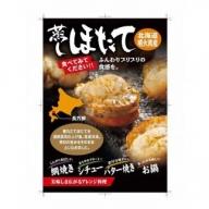 0120コース 蒸しほたて(冷凍)