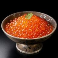 0901コース いくら醤油漬(冷凍)