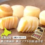 帆立燻油漬・帆立ソフト貝柱詰合せ(5袋セット)【080002】