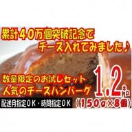 Z106.累計40万個突破記念!お試し1.2kg!人気のチーズハンバーグ【150g×8個】
