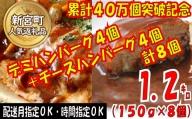 Z107.累計40万個突破記念!お試し1.2kg!デミ&チーズハンバーグセット【150g×8個】