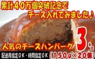 A500.累計40万個突破記念!どーんと3kg!人気のチーズハンバーグ【150g×20個】