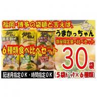 A508.福岡・博多の味『うまかっちゃん』30袋(5袋パック×6種類)/食べ比べセット