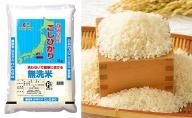〈遠鉄ストア〉共通 静岡県産こしひかり無洗米5kg(3袋)引換券【お米】