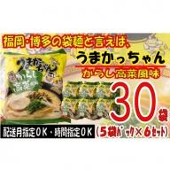 A505.福岡・博多の味『うまかっちゃん』30袋(5袋パック×6セット)/からし高菜風味