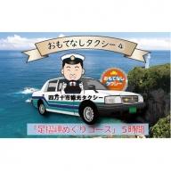 【AV-1】おもてなしタクシーチケット(4)「足摺岬めぐりコース」5時間