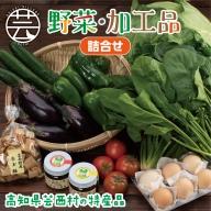野菜・加工品詰合せ