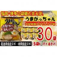 A506.福岡・博多の味『うまかっちゃん』30袋(5袋パック×6セット)/コクとんこつ味