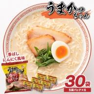 A503.福岡・博多の味『うまかっちゃん』30袋(5袋パック×6セット)/香ばしにんにく風味