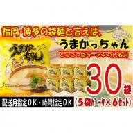 A502.福岡・博多の味『うまかっちゃん』30袋(5袋パック×6セット)