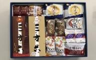 十勝スイーツ  柳月「三方六」など詰め合せ 十勝川Aセット【M021】