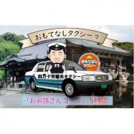 【AY-1】おもてなしタクシーチケット(7)「お遍路さんコース」5時間