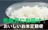 ★【お米定期便】おいしい土佐の米よさこい舞(奇数月10kg)P-12