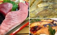 B078◇鰆(サワラ)の味噌漬け、本まぐろトロ(畜養)セット