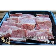 BG02◇淡路和牛焼肉 上カルビ 500g