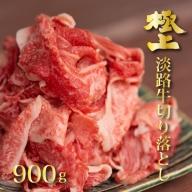 BY25◇淡路牛の切り落とし900g(300g×3パック)