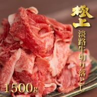 BY26:【1ヶ月待ち】淡路牛の切り落とし1.5kg(300g×5パック)