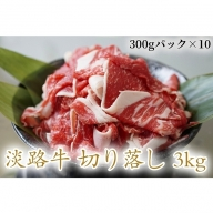 CD06◇淡路牛の切り落とし3kg(300g×10パック)