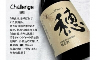 CK01◇千年一 純米酒 「穂」 Minori