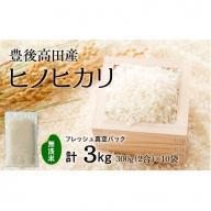 B-02 【無洗米】米2合(真空パック)×10袋(計3kg)