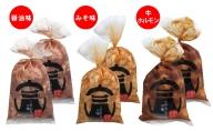徳永食品のこだわりの味ホルモンセット(醤油味・みそ味・牛ホルモン)