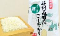 遠州森町産コシヒカリ 精米10kg