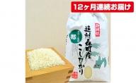 遠州森町産コシヒカリ 精米10kg(12カ月連続お届け)