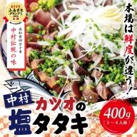 21-538.中村でしか食べられない中村伝統の味「カツオの塩タタキセット」