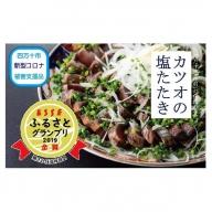 19-538.中村でしか食べられない中村伝統の味「カツオの塩タタキセット」