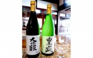 「豊盛」大吟醸・純米酒 オリジナルグラスセット(豊村酒造)[A3556]