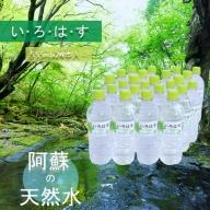 ◆いろはす 阿蘇の天然水 555ml(24本入り×1箱)