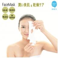 潤い美肌&乾燥ケア【合計130回分】フェイスマスク3種+アイマスク1種セット 「国産」「無香料」「無着色」「無鉱物油」【SPC】