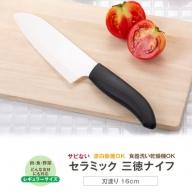 B-016 セラミックナイフ29cm