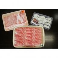 【A02037】特選黒豚モモ・黒豚バラ・黒豚餃子セット