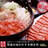○【熊本県産】GI認証取得 肥後のあか牛(すき焼き用500g)