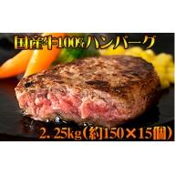 A-109 老舗牛肉卸問屋の国産牛100%ハンバーグ約2.25kg(約150g×15個)