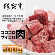 B10-112 佐賀牛コロコロサイコロ肉(500g)大人気ナンバー1 使いやすい 便利