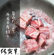 B10-113 佐賀牛旨みたっぷり牛スネ角切り(400g×2パック)すぎもと