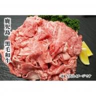 【A91001】鹿児島県産黒毛和牛小間切り落とし〈約800g〉+黒毛和牛のステーキまん1個セット