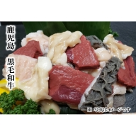 【A91002】黒毛和牛ホルモンミックス〈約1.0kg〉+黒毛和牛のステーキまん 1個セット