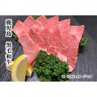 【A91007】鹿児島県産黒毛和牛カルビ焼肉用〈約300g〉+黒毛和牛のステーキまん 1個セット
