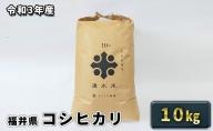 【令和3年産  新米先行受付】福井県若狭町コシヒカリ(一等米)10kg(たごころ農園)