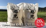 【ふるさと納税】令和2年産福井県若狭町コシヒカリ(一等米)20kg(神谷農園) 5kg×4袋