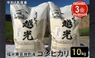 【ふるさと納税】令和2年産福井県若狭町コシヒカリ(一等米)10kg(神谷農園) 5kg×2袋