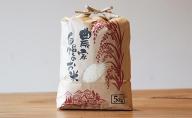 くらもち完熟米コシヒカリ5kg